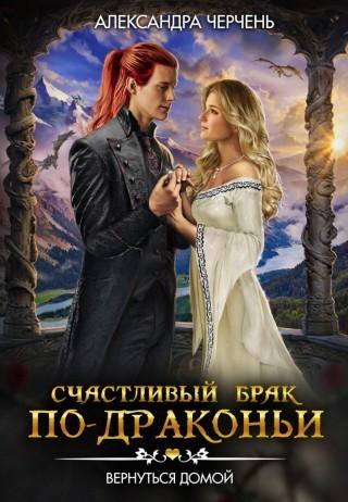 Счастливый брак по-драконьи 4. Вернуться домой - Александра Черчень