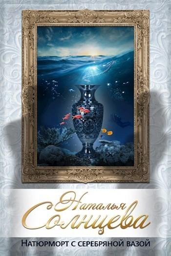 Натюрморт с серебряной вазой - Наталья Солнцева