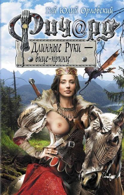 Ричард Длинные Руки – вице-принц - Гай Юлий Орловский