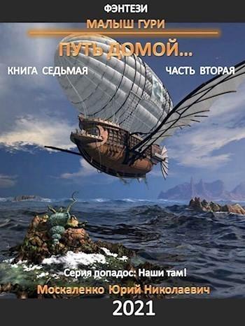 Малыш Гури Путь Домой книга седьмая часть вторая - Москаленко Юрий Николаевич