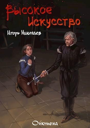 Высокое Искусство - Игорь Николаев