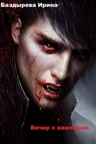 Вечер с вампиром - Cofe