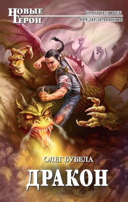 Дракон - Олег Бубела