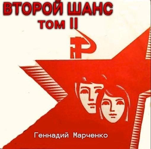 Второй шанс-II - Геннадий Марченко