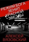 Режим бога. Зенит Красной Звезды  (#2) - Алексей Вязовский