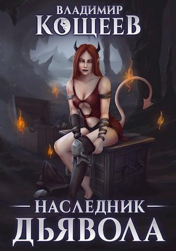 Наследник Дьявола - Владимир Кощеев