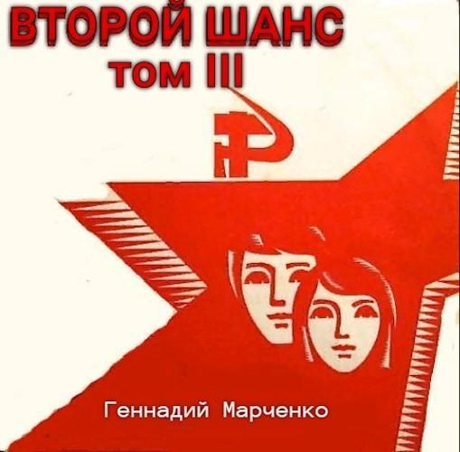 Второй шанс-III - Геннадий Марченко