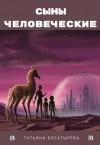 Сыны человеческие - Татьяна Богатырева
