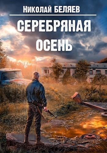 Серебряная осень - Николай Владимирович Беляев