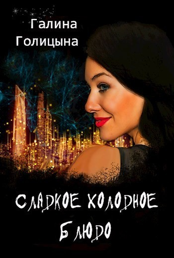 Сладкое холодное блюдо - Галина Голицына