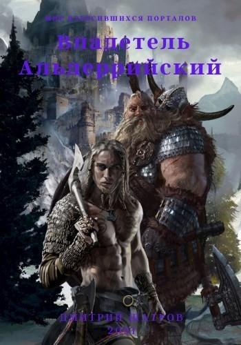 Владетель Альдеррийский - Дмитрий Шатров