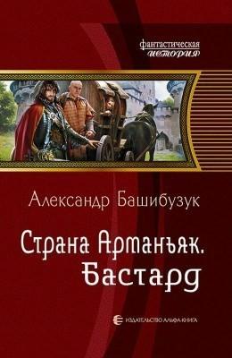 Страна Арманьяк. Бастард - Александр Башибузук