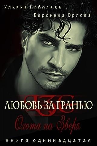 Охота на зверя - Ульяна Соболева