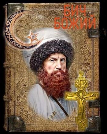 Бич Божий - Агишев Руслан