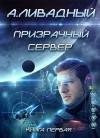 Призрачный сервер - Андрей Ливадный