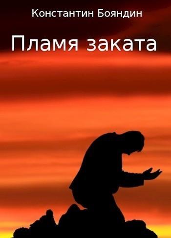 Пламя заката - Константин Бояндин