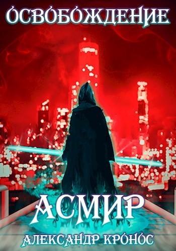 Освобождение. Асмир#3 - Александр Кронос