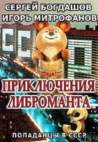 Приключения либроманта 3 - Игорь Митрофанов