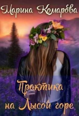 Практика на Лысой горе - Марина Комарова