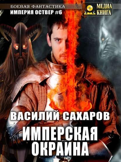 Имперская окраина - Василий Сахаров