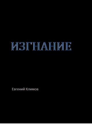 ИЗГНАНИЕ - Евгений Климов