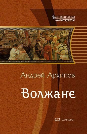Волжане (Волжане 4) - Архипов Андрей Михайлович