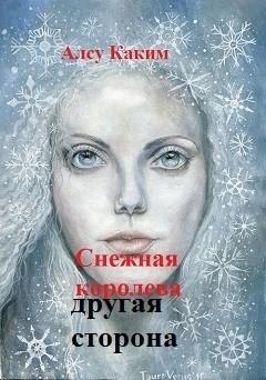 Снежная королева другая сторона - Алсу Каким