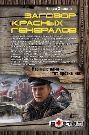 Заговор красных генералов - Вадим Хлыстов