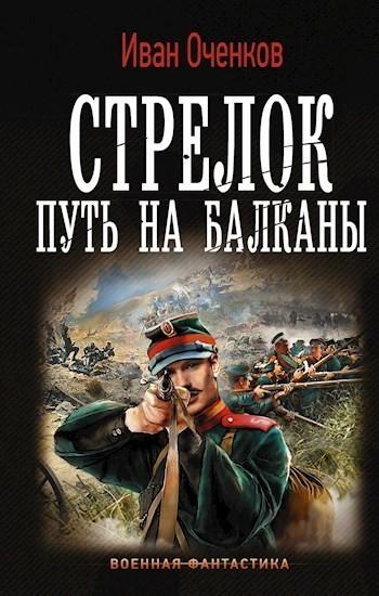 Путь на Балканы. - Оченков Иван