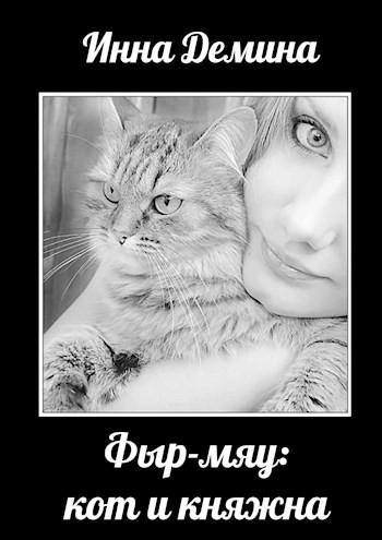 Фыр-мяу: кот и княжна - Инна Демина