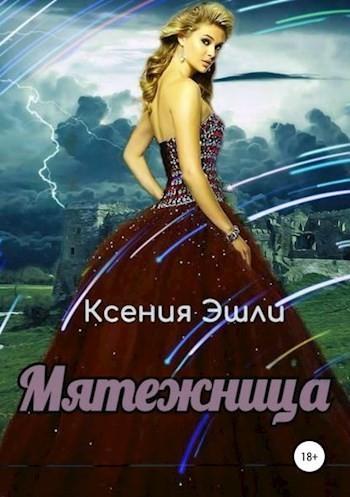 Мятежница - Ксения Эшли