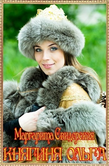 Княгиня Ольга - Свидерская Маргарита