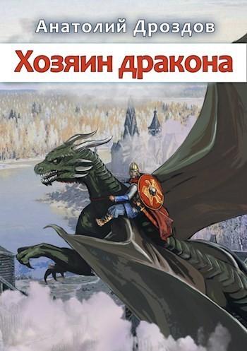 Хозяин дракона (авторская версия) - Анатолий Дроздов