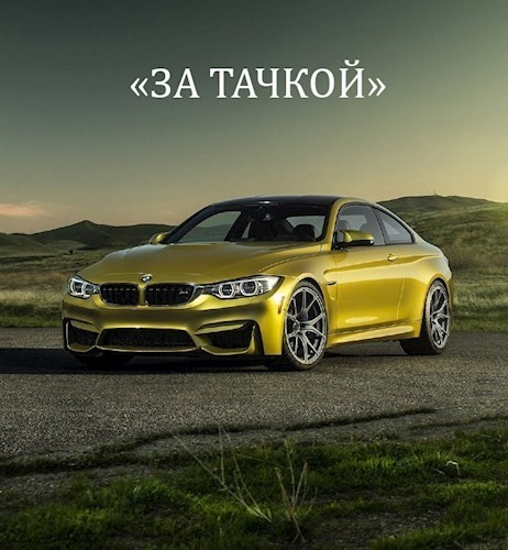 За Тачкой - Наталья Апостолова