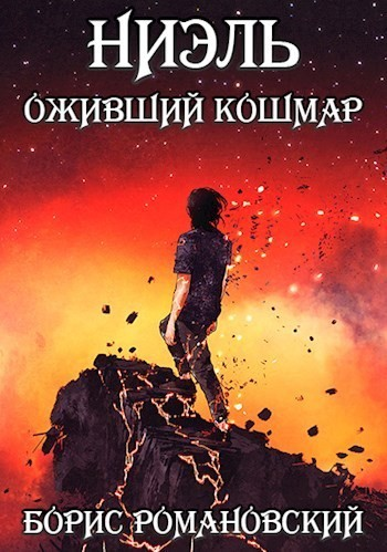 Ниэль. Книга III: Оживший Кошмар - Борис Романовский