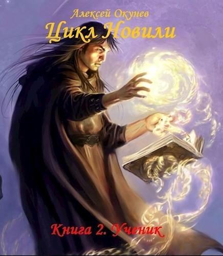 Книга 2. Ученик - Алексей Окунев