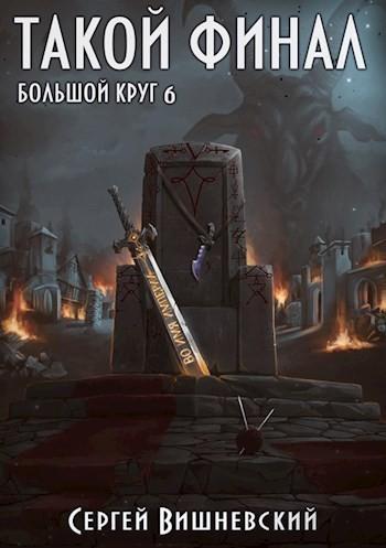 Большой круг 6: Такой финал - Сергей Вишневский