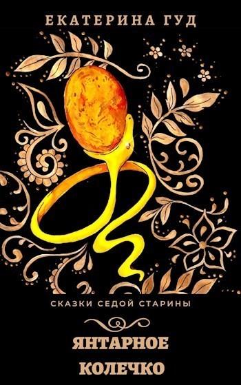 Янтарное колечко - Екатерина Гуд