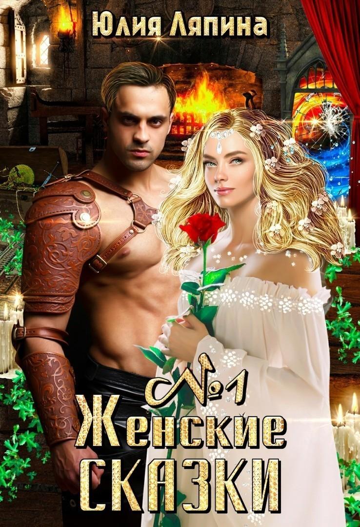 Женские сказки - 1 - Yulia Lyapina