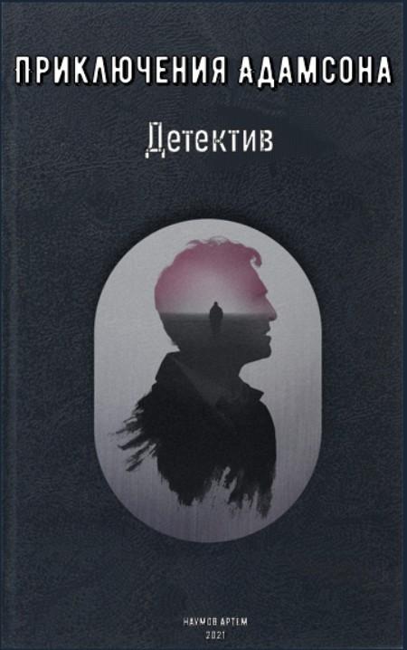 Приключения Адамсона - Артём Наумов