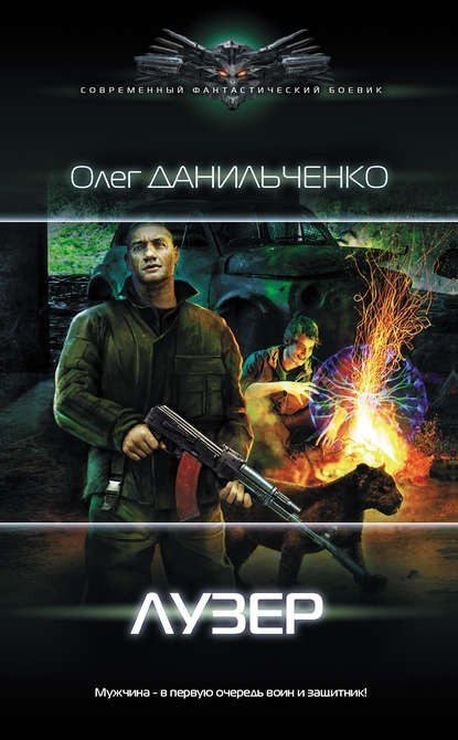 Лузер - Олег Данильченко