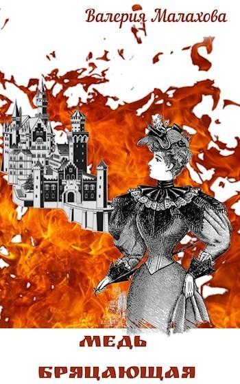 Медь бряцающая - Валерия Малахова