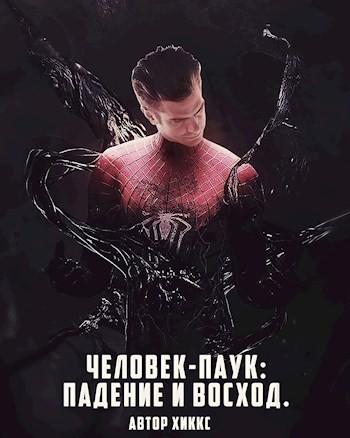 Человек-Паук: Падение и восход - Hixx