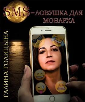 SMS-ловушка для монарха - Галина Голицына