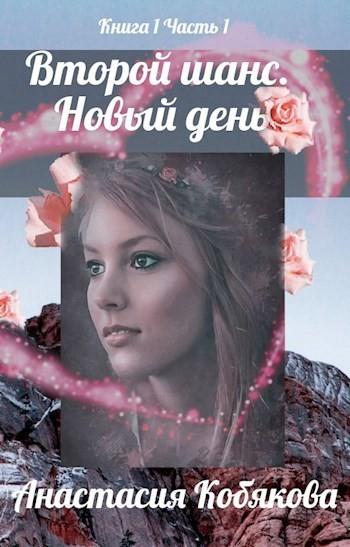 Второй шанс. Новый день - Анастасия Кобякова