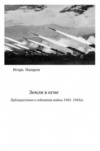 Земля в огне - Игорь Назаров