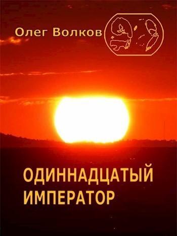 Одиннадцатый император - Олег Волков, Попаданцы
