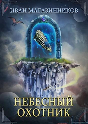 Небесный Охотник - Магазинников Иван