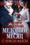 Медовый месяц с чужой женой - Диана Билык