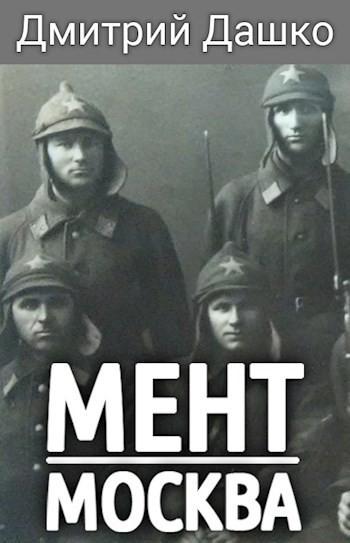 Мент. Москва - Дмитрий Дашко